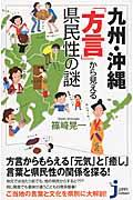 九州・沖縄「方言」から見える県民性の謎の本