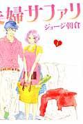 夫婦サファリ 1の本