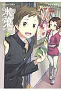 氷菓 7の本