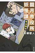 朧月市役所妖怪課 号泣箱女の本