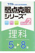 弱点克服シリーズ理科セット2(4冊セット)の本