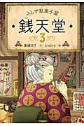 ふしぎ駄菓子屋銭天堂 3の本
