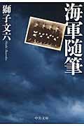 改版 海軍随筆の本