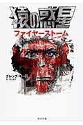 猿の惑星ファイヤーストームの本