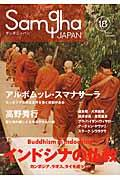 サンガジャパン vol.18の本