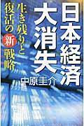 日本経済大消失の本