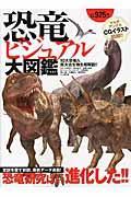 恐竜ビジュアル大図鑑の本