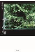 春の庭の本