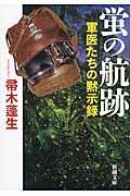 蛍の航跡の本