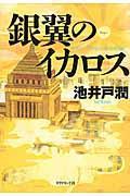 銀翼のイカロスの本