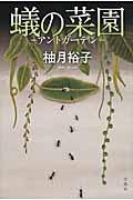 蟻の菜園の本