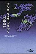 ダンス・ウィズ・ドラゴンの本