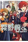 月刊少女野崎くん公式ファンブックの本