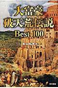 大富豪破天荒伝説Best100の本