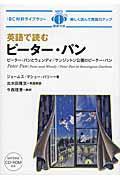 英語で読むピーター・パンの本