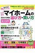 トクをするマイホームの選び方・買い方 2014/15年版の本