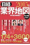 日経業界地図 2015年版の本