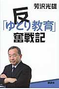反「ゆとり教育」奮戦記の本