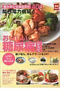 関西電力病院のおいしい糖尿病レシピの本