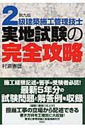 第9版 2級建築施工管理技士実地試験の完全攻略の本