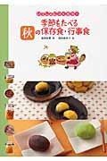 いっしょにつくろう!季節をたべる秋の保存食・行事食の本