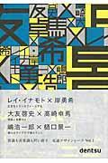 電通デザイントーク vol.1の本