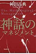 神話のマネジメントの本