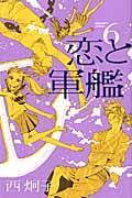 恋と軍艦 6の本