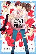 LOVE理論 5の本