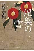 涅槃の雪の本