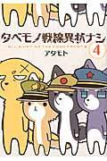 タベモノ戦線異状ナシ 4の本