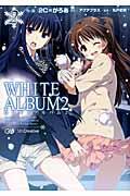 WHITE ALBUM2 2の本