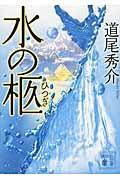 水の柩の本