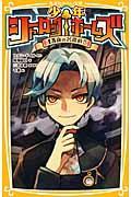 少年シャーロックホームズ 15歳の名探偵!!の本