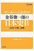 センターはこれだけ!金谷俊一郎の日本史B 古代・中世・近世の本