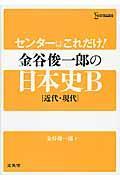 センターはこれだけ!金谷俊一郎の日本史B 近代・現代の本
