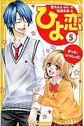 ひよ恋 5の本