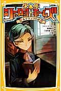 少年シャーロックホームズ 赤毛クラブの謎の本