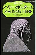 ハリー・ポッターと不死鳥の騎士団 5ー1の本