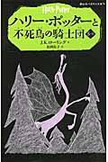 ハリー・ポッターと不死鳥の騎士団 5ー2の本