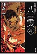 心霊探偵八雲 4の本