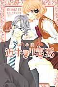 小説近キョリ恋愛の本