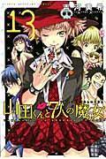 山田くんと7人の魔女 13の本