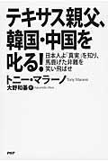 テキサス親父、韓国・中国を叱る!の本