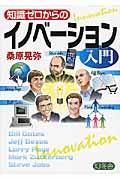 知識ゼロからのイノベーション入門の本