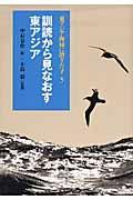 東アジア海域に漕ぎだす 5の本