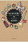 ねじまき片想いの本