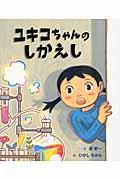 ユキコちゃんのしかえしの本