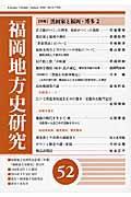 福岡地方史研究 第52号(2014)の本