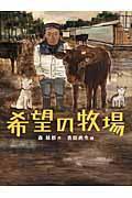 希望の牧場の本